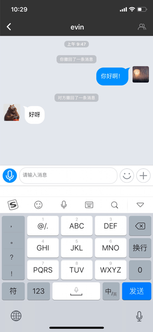 wchat微聊软件